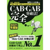 CAB・GAB完全突破法! Web-CAB・GAB Compact・IMAGE 2021年度版 /洋泉社/SPIノートの会