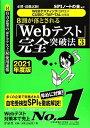 8割が落とされる「Webテスト」完全突破法 必勝・就職試験!【WEBテスティング(SPI3)・ 3 2021年度版 /洋泉社/SPIノートの会