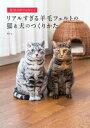 見分けがつかない!リアルすぎる羊毛フェルトの猫&犬のつくりかた   /洋泉社/Miru.