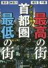 データで丸裸!首都圏最高の街最低の街   /洋泉社/都道府県研究会
