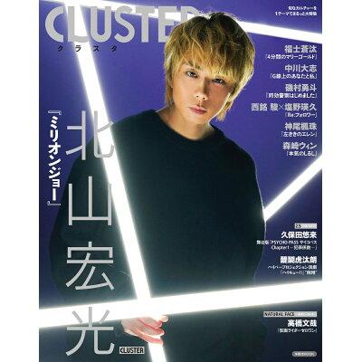 CLUSTER 北山宏光『ミリオンジョー』   /洋泉社