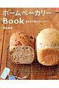 ホ-ムベ-カリ-Book おうちで焼きたてパン  〔新装版〕/ルックナゥ/荻山和也