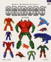 ORIROBO 切らずに1枚で折るオリガミロボット  /ルックナゥ/フチモトムネジ