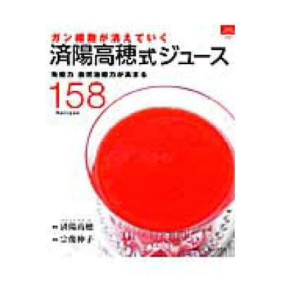 ガン細胞が消えていく済陽高穂式ジュ-ス 免疫力自然治癒力が高まる158 Recipes  /ルックナゥ/宗像伸子
