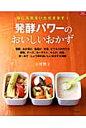 発酵パワ-のおいしいおかず 体に元気をいただきます!  /ルックナゥ/小川聖子