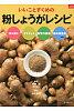 いいことずくめの粉しょうがレシピ   /ルックナゥ/小川聖子