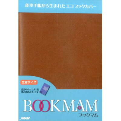 ブックマム文庫サイズキャメル   /日本能率協会マネジメントセンタ-
