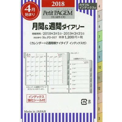 PD057 月間&週間ダイアリー カレンダー+2週間横ケイタイプ インデックス付   /日本能率協会マネジメントセンタ-