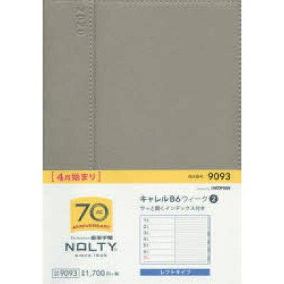 9093 NOLTY キャレルB6ウィーク2(グレー) 2020年4月始まり   /日本能率協会マネジメントセンタ-