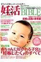 はじめる妊活BIBLE  vol.02 /インフォレストパブリッシング