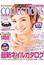 ネイルMAXコレクションズ  vol.14 /インフォレストパブリッシング