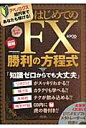 はじめてのFX勝利の方程式 アベノミクス超円安であなたも稼げる!  /インフォレストパブリッシング