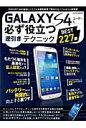 GALAXY S4ユ-ザ-に必ず役立つ逆引きテクニック BEST 227選  /インフォレストパブリッシング