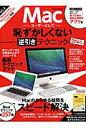Macユ-ザ-として恥ずかしくない逆引きテクニック あらゆる疑問を最速で解決する全Macユ-ザ-の必携 2014年Ver. /インフォレストパブリッシング