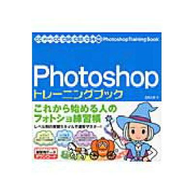Photoshopトレ-ニングブック CC(2014)/CC/CS6/CS5/CS4対応  /ソ-テック社/広田正康