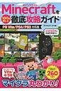 Minecraftを100倍楽しむ徹底攻略ガイド PS Vita/PS4/PS3対応版  /ソ-テック社/タトラエディット