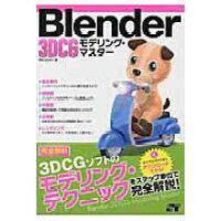Blender 3DCGモデリング・マスタ-   /ソ-テック社/Benjamin