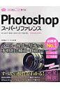 Photoshopスーパーリファレンス   /ソ-テック社/井村克也