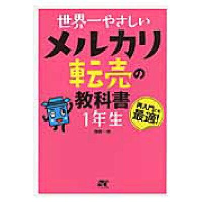 世界一やさしいメルカリ転売の教科書1年生   /ソ-テック社/池田一弥