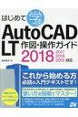 はじめて学ぶAutoCAD LT作図・操作ガイド 2018/2017/2016/2015対応  /ソ-テック社/鈴木孝子