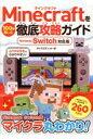Minecraftを100倍楽しむ徹底攻略ガイド Nintendo Switch対応版  /ソ-テック社/タトラエディット