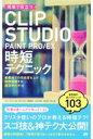 現場で役立つCLIP STUDIO PAINT PRO/EX時短テクニック   /ソ-テック社/ぶひぃ