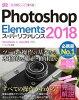 Photoshop Elements 2018スーパーリファレンス Windows & macOS対応  /ソ-テック社/ソーテック社
