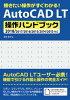 AutoCAD LT操作ハンドブック 描きたい操作がすぐわかる!/2018/2017/2  /ソ-テック社/鈴木孝子