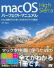macOS High Sierraパーフェクトマニュアル Mac最新OSの使い方をわかりやすく解説!  /ソ-テック社/井村克也