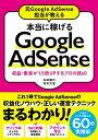 本当に稼げるGoogle AdSense 元Google AdSense担当が教える/収益・  /ソ-テック社/石田健介