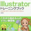 Illustratorトレーニングブック CC2018/2017/2015/2014/CC/  /ソ-テック社/広田正康