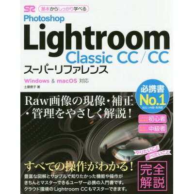 Photoshop Lightroom Classic CC/CCスーパーリファ Windows & macOS対応  /ソ-テック社/土屋徳子