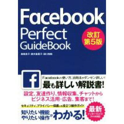 Facebook Perfect GuideBook   改訂第5版/ソ-テック社/森嶋良子