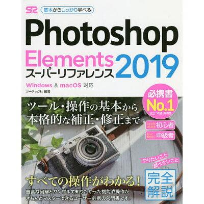 Photoshop Elements 2019スーパーリファレンス Windows & macOS対応  /ソ-テック社/ソーテック社