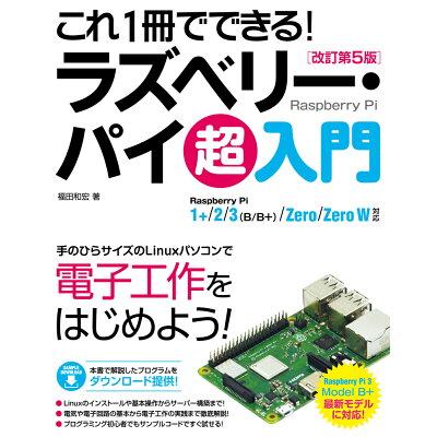 これ1冊でできる!ラズベリー・パイ超入門 Raspberry Pi 1+/2/3(B/B+)  改訂第5版/ソ-テック社/福田和宏
