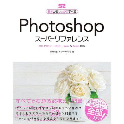 Photoshopスーパーリファレンス CC2019-CS6対応  /ソ-テック社/井村克也