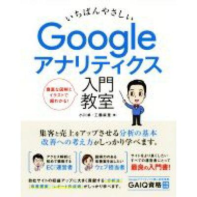いちばんやさしいGoogleアナリティクス入門教室   /ソ-テック社/小川卓