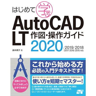 はじめて学ぶAutoCAD LT作図・操作ガイド 2020/2019/2018/2017/2016/  /ソ-テック社/鈴木孝子(CADインストラクター)