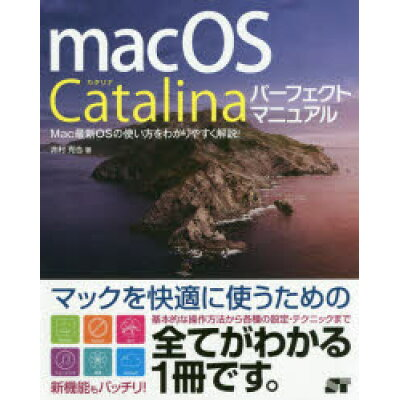 macOS Catalina パーフェクトマニュアル mac最新OSの使い方をわかりやすく解説!  /ソ-テック社/井村克也