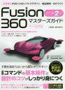 Fusion360マスターズガイド ベーシック編   改訂第2版/ソ-テック社/小原照記