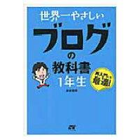 世界一やさしいブログの教科書1年生 再入門にも最適!  /ソ-テック社/染谷昌利