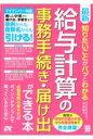 最新知りたいことがパッとわかる給与計算の事務手続き・届け出ができる本   /ソ-テック社/多田智子
