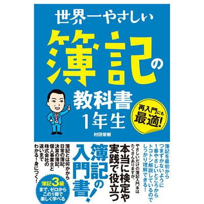 世界一やさしい簿記の教科書1年生   /ソ-テック社/村田栄樹