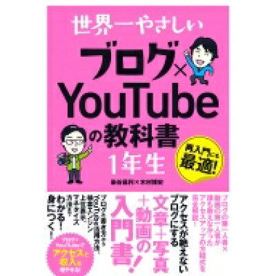 世界一やさしいブログ×YouTubeの教科書1年生 再入門にも最適!  /ソ-テック社/染谷昌利