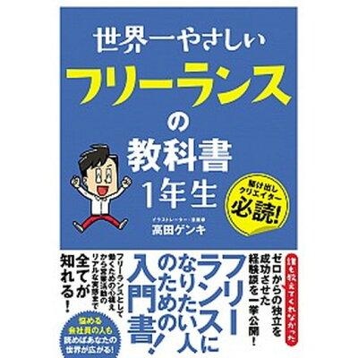 世界一やさしいフリーランスの教科書1年生   /ソ-テック社/高田ゲンキ