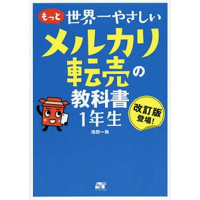 もっと世界一やさしいメルカリ転売の教科書1年生   /ソ-テック社/池田一弥