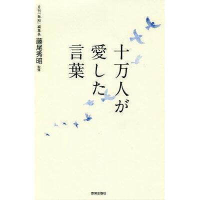 十万人が愛した言葉   /致知出版社/藤尾秀昭