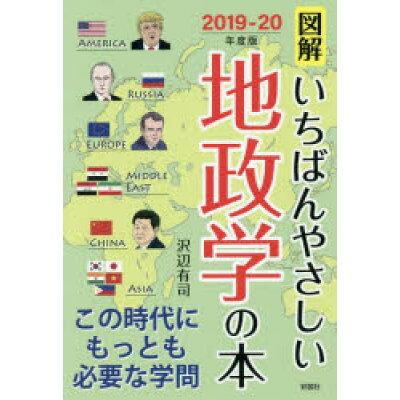 図解いちばんやさしい地政学の本  2019-20年度版 /彩図社/沢辺有司