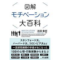 図解モチベーション大百科   /サンクチュアリ・パブリッシング/池田貴将