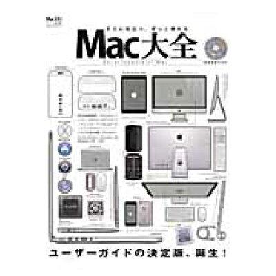 Mac大全 すぐに役立つ、ずっと使える!ユ-ザ-ガイドの決定版  /晋遊舎